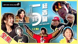 【紐西蘭特別企劃】憲神亂入賽!就是要憲哥下來玩~綜藝玩很大 X 紐西蘭航空【第136回 五週年紐西蘭特別企劃(上)】20191012【第270集完整版】