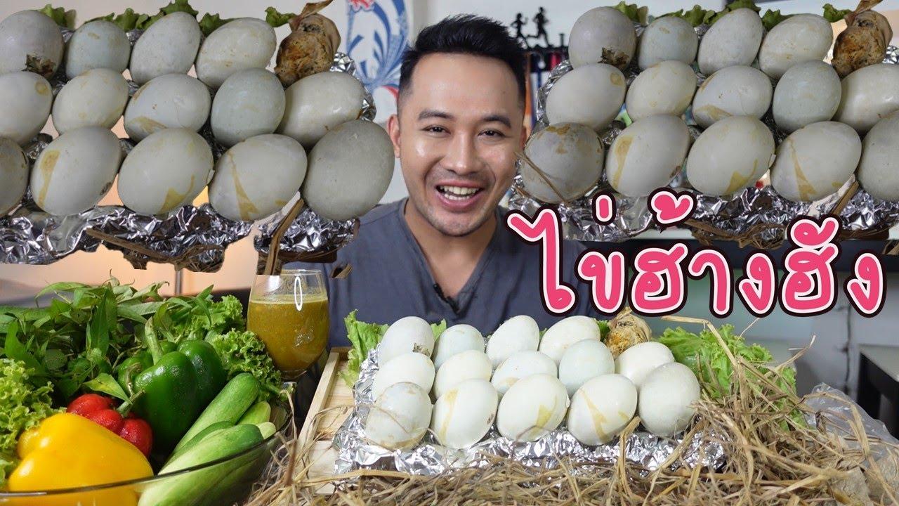 ไข่ฮ้างฮัง หรือ ไข่ร้างรัง เมนูไข่ลูกเจี๊ยบนึ่ง แปลกแต่อร่อย l กินกับกี้