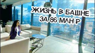 Обзор апартаментов в Москва-сити за 42 и 86 млн рублей