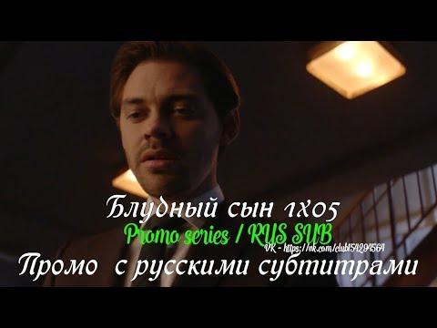 Блудный сын 1 сезон 5 серия - Промо с русскими субтитрами (Сериал 2019) // Prodigal Son 1x05 Promo