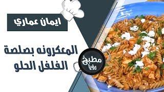 المعكرونه بصلصة الفلفل الحلو - ايمان عماري