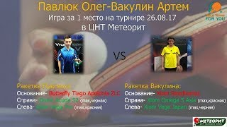 Павлюк Олег-Вакулин Артем,игра за 1 место на турнире в ЦНТ Метеорит