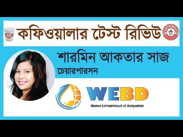 Coffeewala Review : Sharmin Akhter Saj || WEBD
