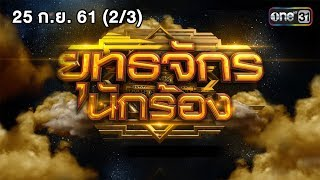 ยุทธจักรนักร้อง   (2/3)   25 ก.ย. 61   one31