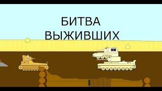 Битва выживших - Мультики про танки