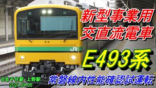 JR東日本新型事業用交直流電車『E493系』常磐線内性能確認試運転@北千住駅・上野駅 2021.04.06