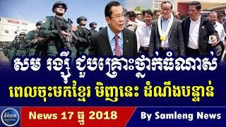 លោក សម រង្ស៊ី និងជួយគ្រោះថ្នាក់បើចុះមកខ្មែរពេលនេះ, Cambodia Hot News, Khmer News
