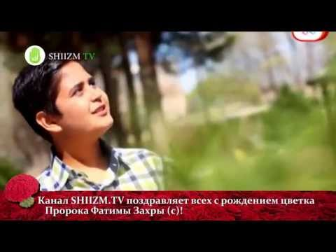 Детский нашид, посвящённый дню рождения Фатимы Захры (с)
