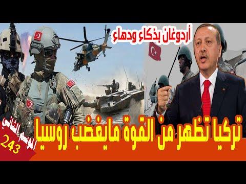 تركيا غاضبة قاعدة عسكرية تركية في قرة باغ, كيف سترد روسيا