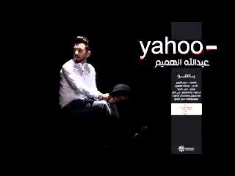 عبدالله الهميم ' ياهو '   @Abdulah al hamem   Yahoo low