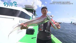 【釣り百景】#359 沖釣りの名手ふたりの共演 タチウオ・ヤリイカの引きを堪能する