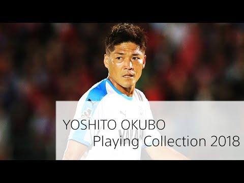 大久保嘉人 プレー集 2018 / Yoshito Okubo Playing Collection 2018