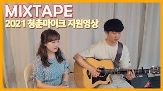 [청춘마이크] 여름아 부탁해 + Dance Monkey (Acoustic cover)