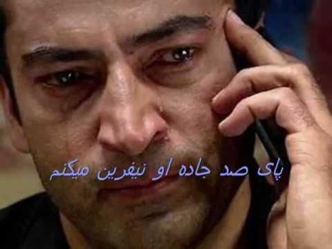 چی داری از من و پنهان میکنی Irani sad song