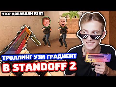 ТРОЛЛИНГ ДВУХ ШКОЛЬНИКОВ УЗИ ГРАДИЕНТ В STANDOFF 2!