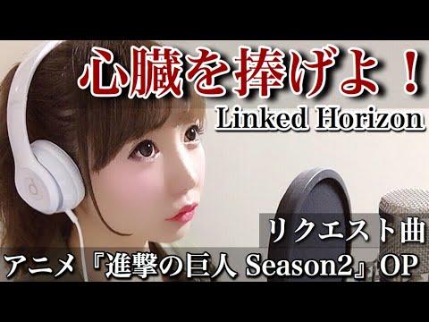 心臓を捧げよ!/Linked Horizon【フル歌詞付き】リクエスト曲『進撃の巨人Season2』OP-cover/shinzou wo sasageyo