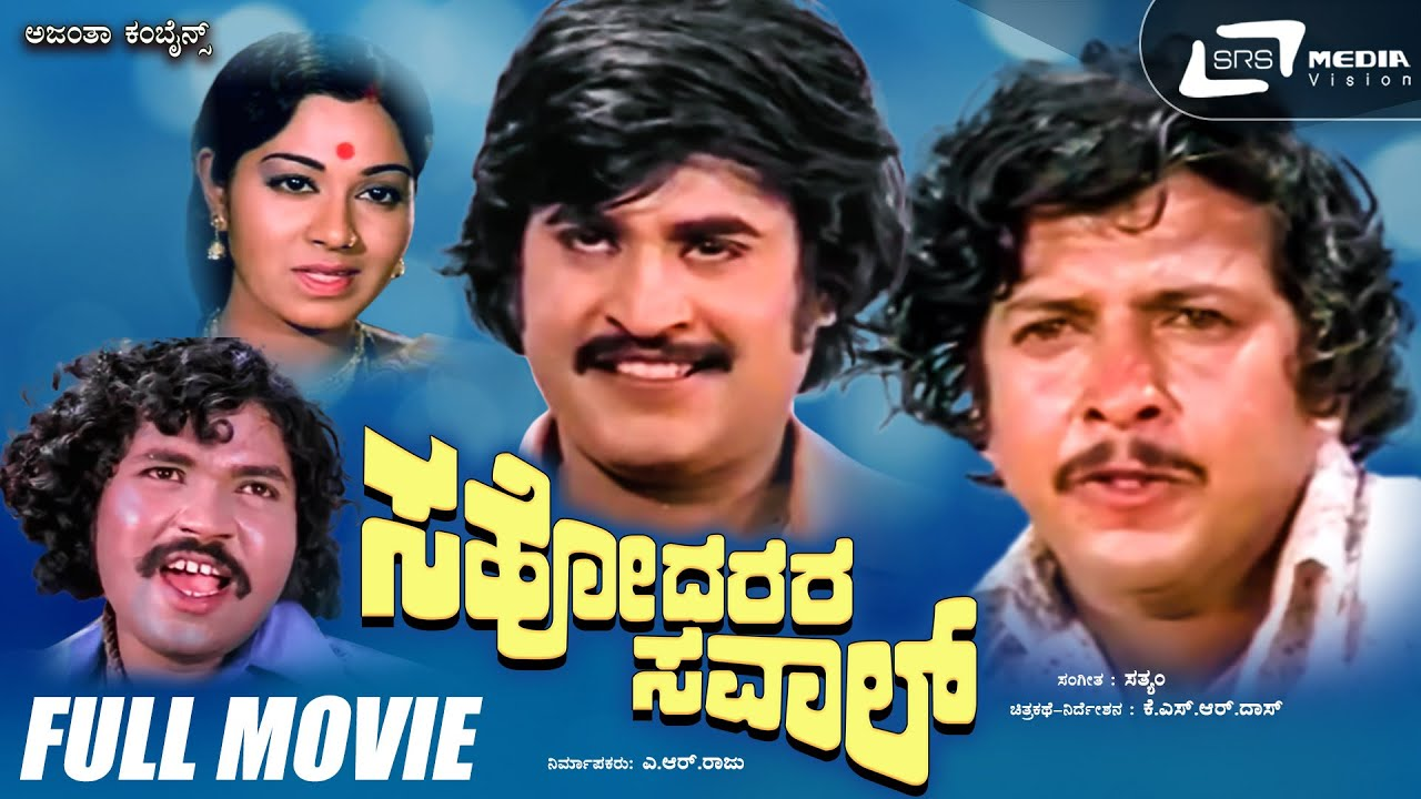 Sahodarara Saval – ಸಹೋದರರ ಸವಾಲ್ | Kannada Full Movie| Vishnuvardhan | Rajanikanth | Action Movie
