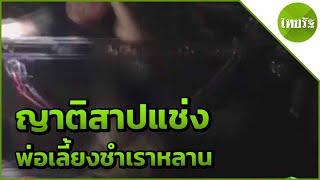ญาติด-ญ-5ขวบสาปแช่งพ่อเลี้ยงชำเราหลาน-23-04-62-ข่าวเย็นไทยรัฐ