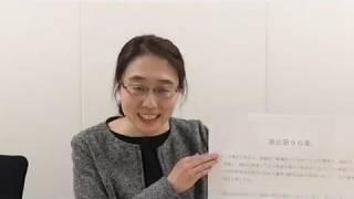 憲法応援団 万字香苗弁護士 憲法96条について
