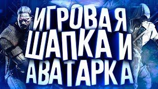 КАК СДЕЛАТЬ КРУТУЮ ИГРОВУЮ ШАПКУ/БАННЕР И АВАТАРКУ ДЛЯ КАНАЛА! | Туториал