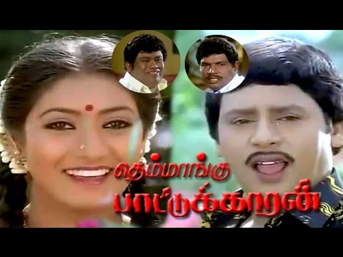 Themmangu Pattukaran | Ramarajan, Goundamani, Senthil | Comedy Movie