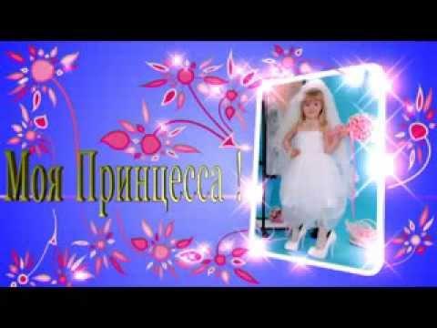 Песня милая моя, я люблю тебя я без тебя погибаю жить не могу(хочу быть с тобой каждую сикундочкуцелую....скучаю до безумияты мой ангелочек любимый - Моя любимая принцесса скачать mp3 и слушать онлайн