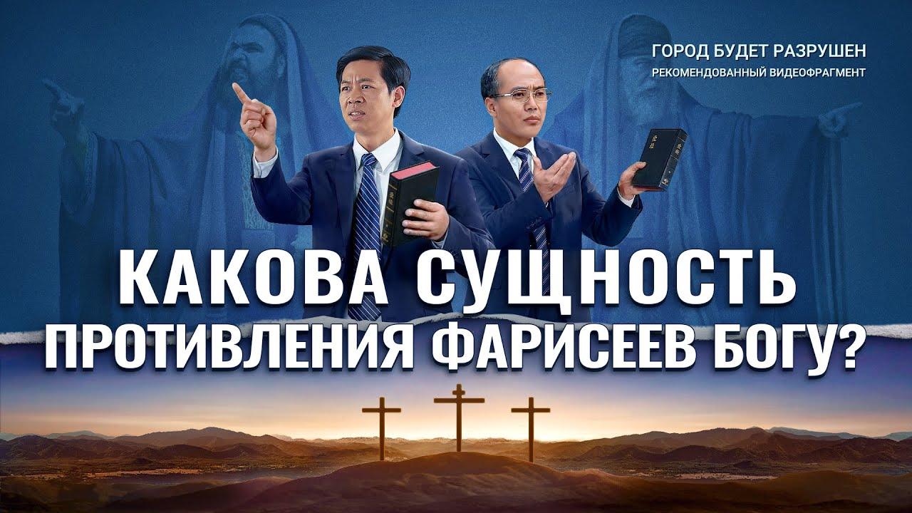 Христианский фильм «Город будет разрушен» Какова сущность противления фарисеев Богу?
