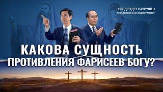 Христианский фильм «Город будет разрушен» Какова сущность противления фарисеев Богу? (Видеоклип 3/5)