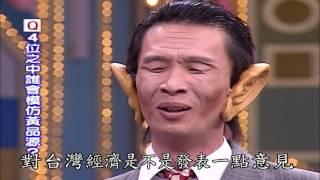 【綜藝大哥大】(名廚料理猜猜看/ 徐潔兒 童童 韋汝/大魔競:許書維 蔡哲豪)第287集_2007/10/27