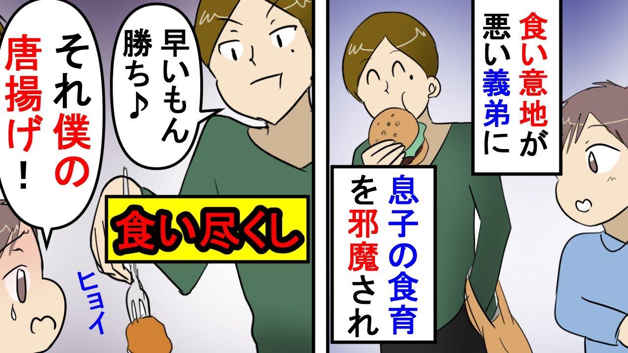 【漫画】息子「僕も我慢しないでおじさんみたいにしたい!」→食育をしたいのにDQN義弟に邪魔をされ…→家の食べ物を荒らされるので出て行った結果・・・(スカッと漫画)【マンガ動画】
