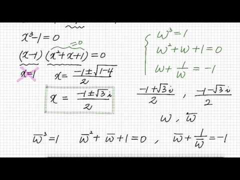 x^3=1 의 허근 𝟂 의 성질
