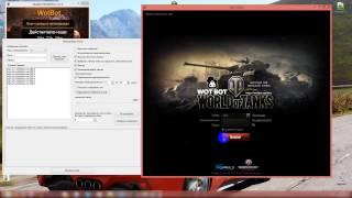 Запуск бота для World of Tanks 0.9.2