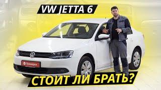 VW Jetta 6 и его агрегаты с сомнительной репутацией | Подержанные автомобили
