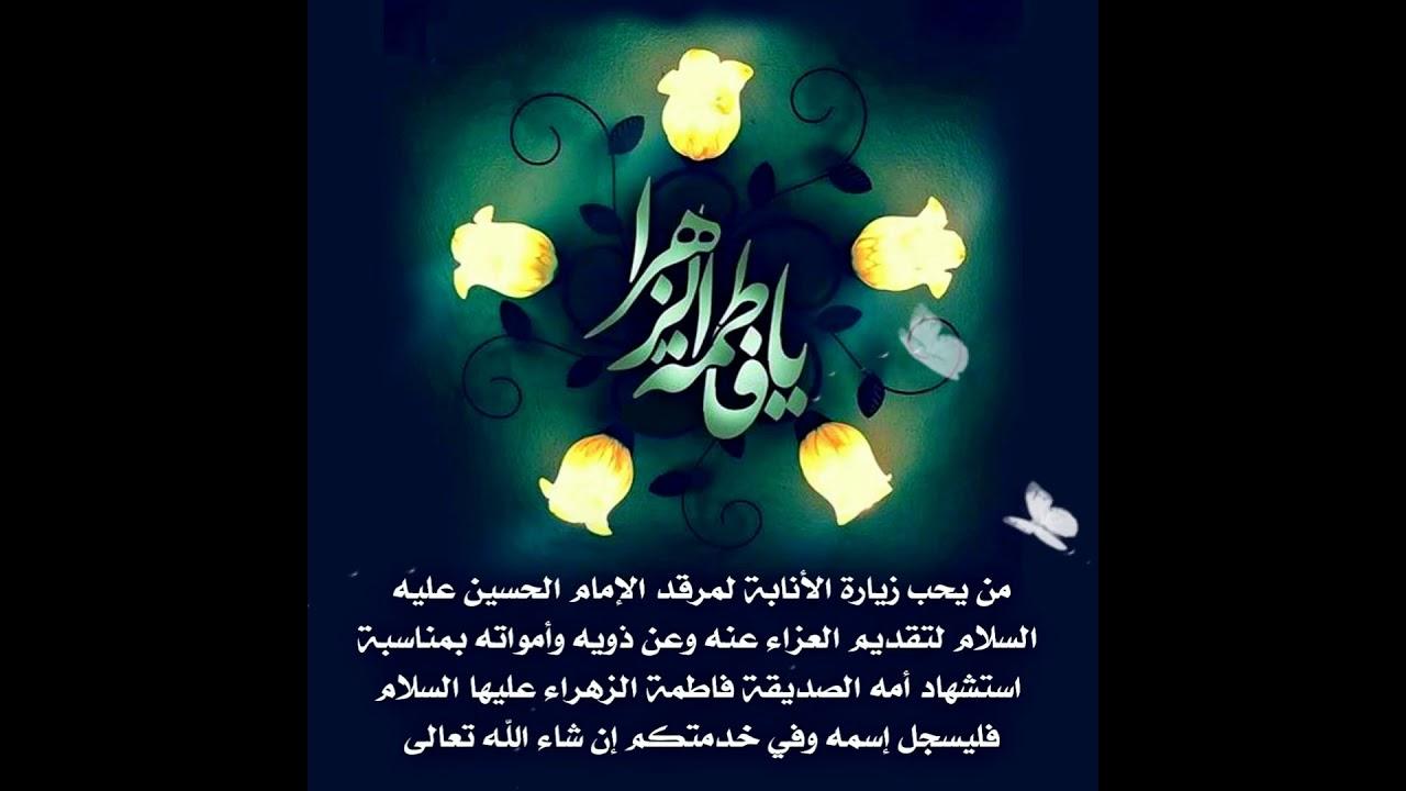 من يحب زيارة الأنابة لمرقد الإمام الحسين عليه السلام عنه وعن عائلته فليسجل إسمه لتقديم العزاء