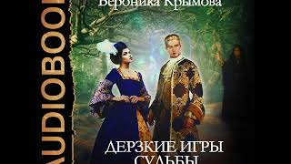 2001376 Glava 01 Аудиокнига. Крымова Вероника
