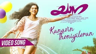 Kanavin Thoniyileran Song | Yaanaa Malayalam Movie | Vainidhi, Abhishek | Vijayalakshmi Singh