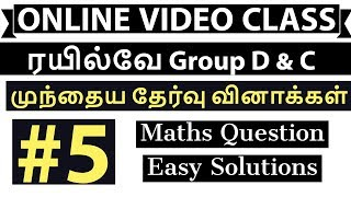RRB Group D Maths-5 | Railway Previous Year Question
