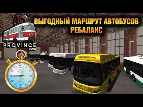 ВЫГОДНЫЙ МАРШРУТ АВТОБУСОВ РЕБАЛАНС MTA PROVINCE