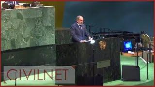 Վարչապետ Նիկոլ Փաշինյանի ելույթը ՄԱԿ-ի Գլխավոր ասամբլեայում
