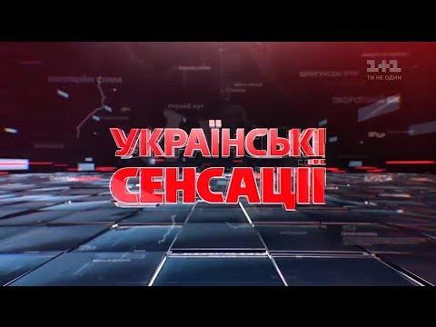 Українські сенсації. Залізні