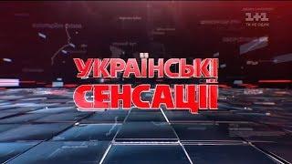 Українські сенсації. Залізні леді України