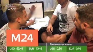 Смотреть видео Российские фанаты отправляются в Санкт-Петербург, чтобы поддержать национальную сборную - Москва 24 онлайн