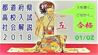 塾ホームページはコチラ⇒ http://www.juku45.com 高校入試基礎bot⇒ http...