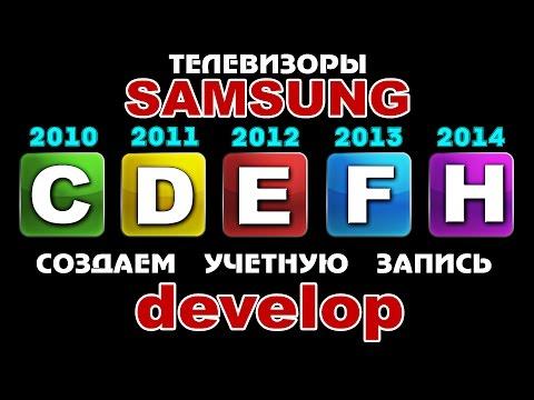 Как создать уч. запись - develop - на ТВ SAMSUNG - C-D-E-F-H серии !