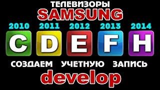 Как создать уч. запись - develop - на ТВ SAMSUNG - C-D-E-F-H серии !(Поддержите развитие канала, пожалуйста не блокируйте рекламу. -------- В этом обзоре научимся создавать учётну..., 2014-11-16T13:49:59.000Z)