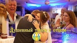 Самый  трогательный танец отца и дочки на свадьбе !!! До слез!