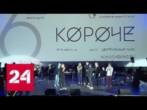 На кинофестивале Короче победила лента Твою мать - Россия 24