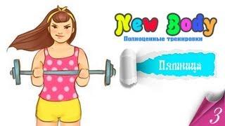 """""""New Body""""Полноценные Тренировки - 3/3"""