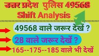 UPP 49568 mein kis shift ko jyada fayda | upp 49568 shift benifit