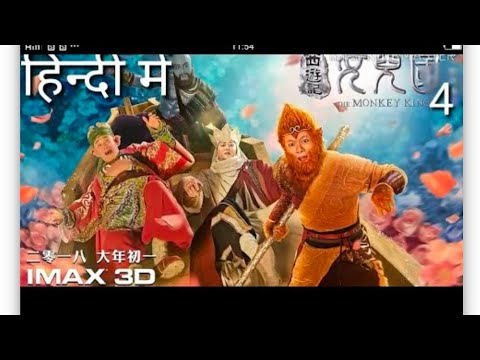 Download How to download the monkey king 3 in hindi. the monkey King 4 with prove. NSR Cinema